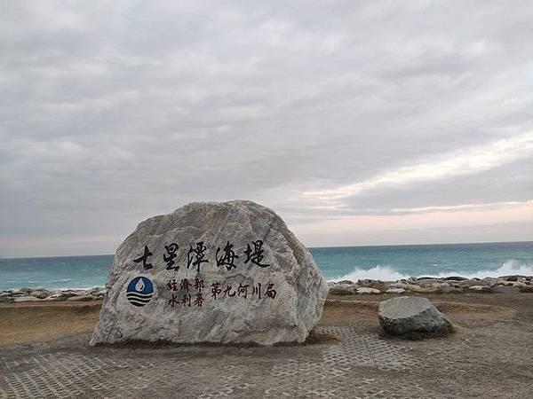 IMG_035七星潭-海堤.jpg