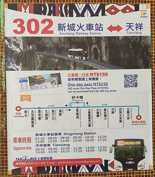 IMG_013太魯閣客運302公車.jpg