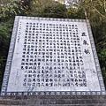 IMG_015文天祥公園-正氣歌.jpg