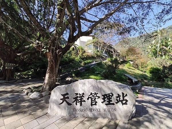 IMG_017天祥管理站.jpg