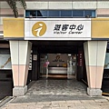 IMG_002野柳遊客中心.jpg