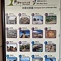 IMG_003野柳地質地景圖.jpg