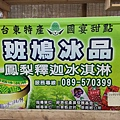 IMG_026台東鳳梨釋迦冰品.jpg