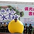 佛光山台南區雲水書坊啟動典禮人入大氣球表演 (5).jpg