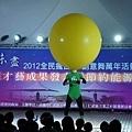 藝遊未盡2012全民瘋台客創意舞萬年活動 (3).jpg