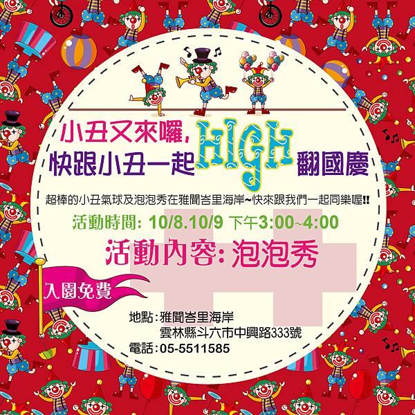 雲林小丑泡泡表演+小丑氣球表演+小丑折汽球@雅聞峇里海岸觀光工廠.JPG