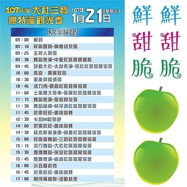 0121高雄大社三寶小丑魔術氣球表演 (1).jpg
