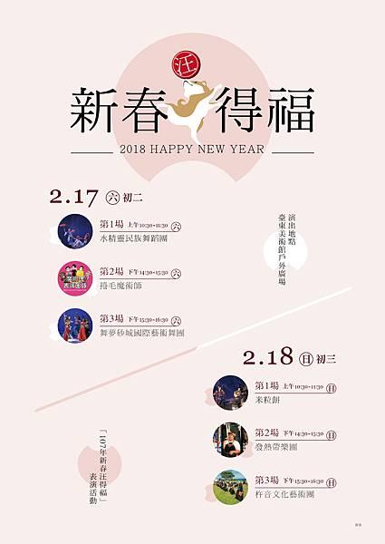 台東魔術表演+川劇變臉+小丑氣球表演+人體飄浮+奇幻泡泡秀 (1).jpg