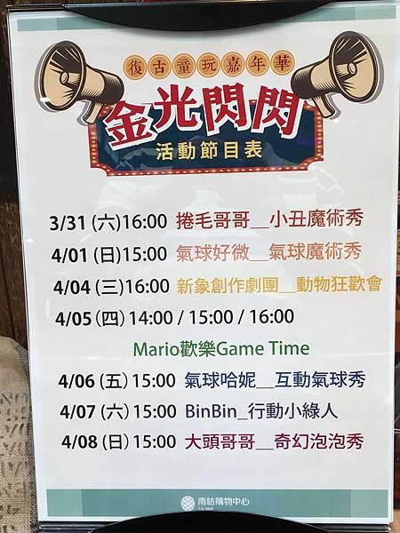 台南南紡夢時代小丑魔術氣球表演 (8).JPG