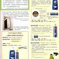浴廁、植物清香噴劑、玻璃清潔劑使用心得分享2