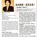 200711封面人物執行總監-于明珠女士1