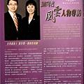 2007風雲人物專訪