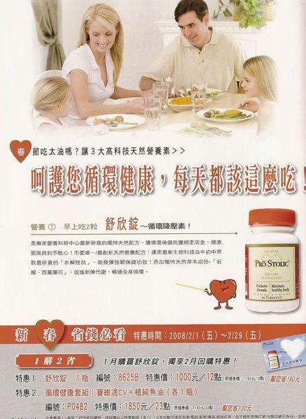 呵護您循環健康,每天都該這麼吃!
