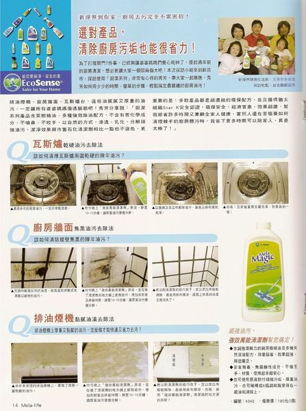 選對產品,清除廚房污垢也能很省力!
