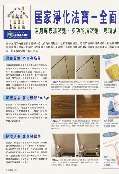 居家淨化法寶-全面潔淨、不留污跡