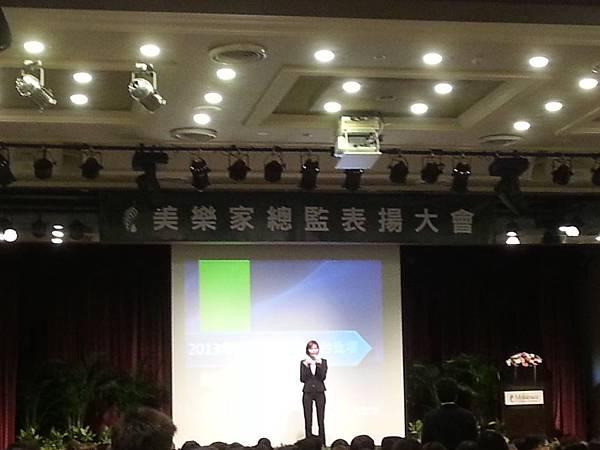20130510美樂家台北總監表揚會