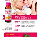 2014母親節超讚贈禮~ 膠原蛋白飲品