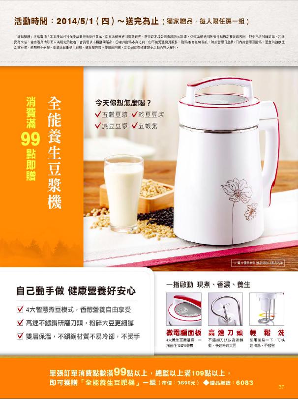 2014母親節超讚贈禮~ 全能養生豆漿機