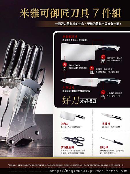 美樂家12月超值贈品-米雅可御匠刀具7件組