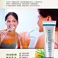 淨白含氟牙膏