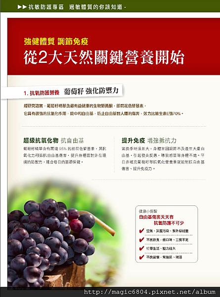 抗氧防護營養~葡萄籽