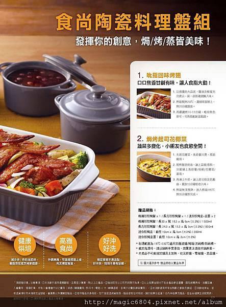 時尚陶瓷料理盤組