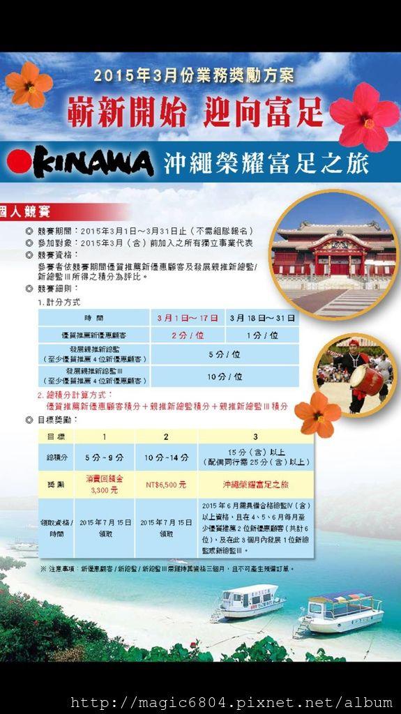 201503 沖繩之旅