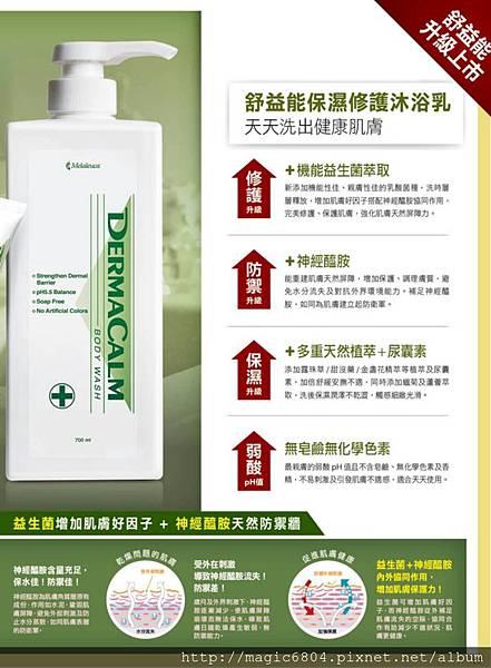 舒益能保濕修護沐浴乳