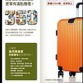 美樂家5月滿額贈品20吋勁亮行李箱