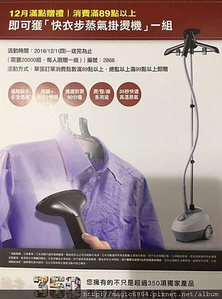 IMG-2016112美樂家2016年12月滿點贈禮~快衣步蒸氣掛燙組