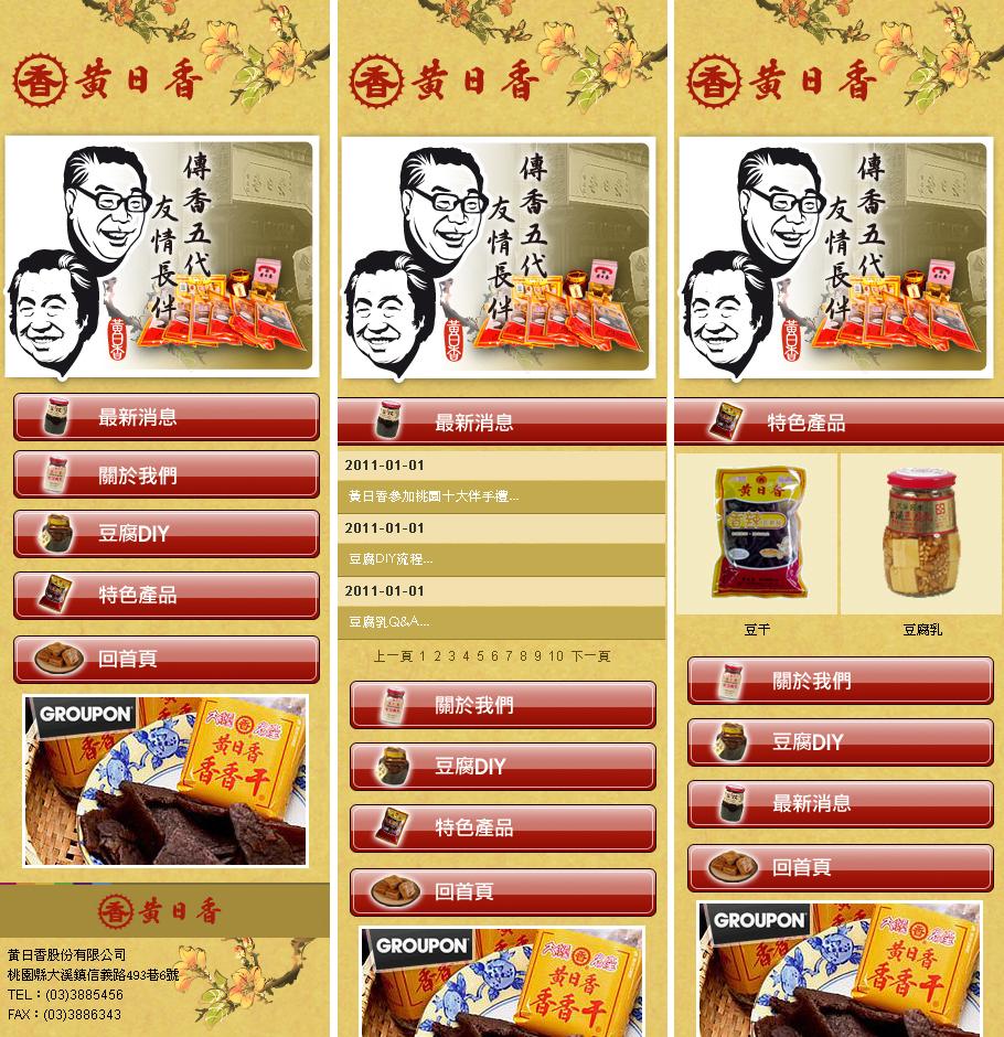 手機網頁設計-黃日香大溪豆干