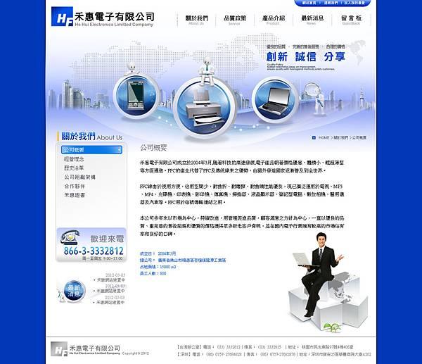 網頁彩稿設計-禾惠電子 _ 內頁