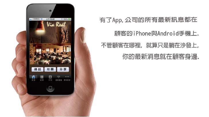 手機App_模法Channy