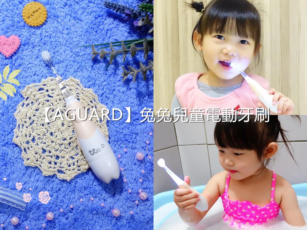 【AGUARD】兔兔兒童電動牙刷