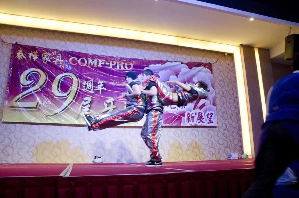泰樺家俱年終尾牙魔術街舞表演