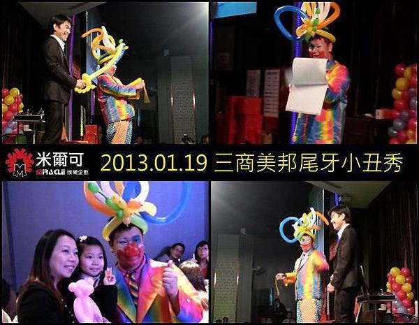 三商美邦中區尾牙魔術小丑表演