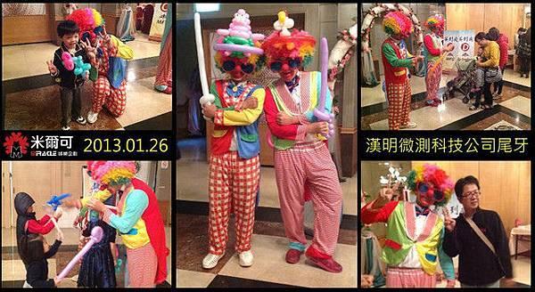 漢明微測科技公司尾牙魔術小丑表演