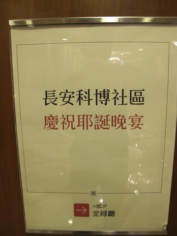 長安科博社區聖誕晚會魔術表演