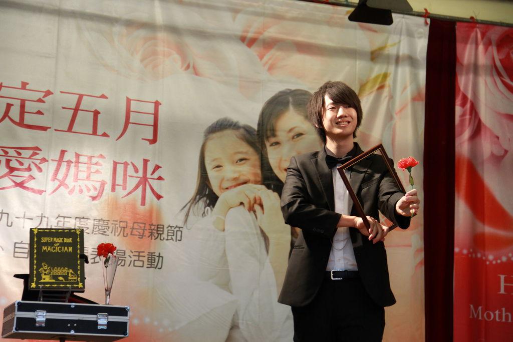 台中市模範母親表揚大會魔術表演