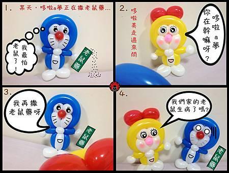創意手作造型氣球&婚禮小物