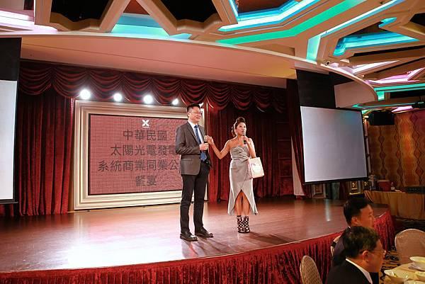 潮港城太陽光電發電系統商業同業同業公會活動主持