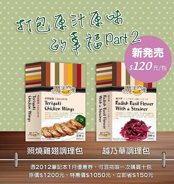 魔法咖哩_骰子王_餐墊紙.jpg