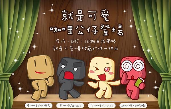 MC_公仔+粽子_餐墊紙