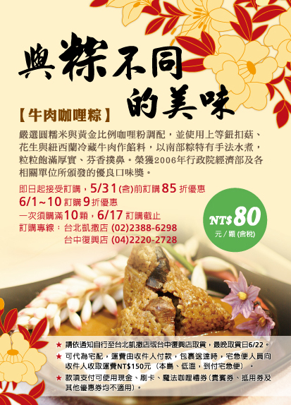 魔法_公仔+粽子_餐墊紙
