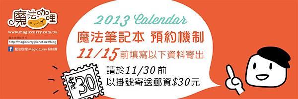 MC_2013筆記本預約_banner