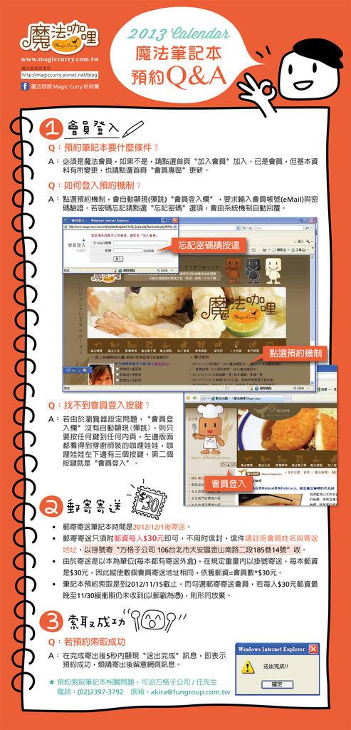 MC_2013筆記本_Q&A