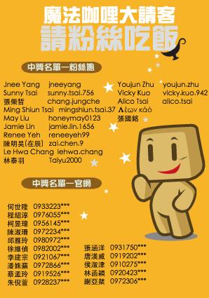 2012MC_FB_中獎名單
