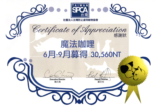 SPCA證書