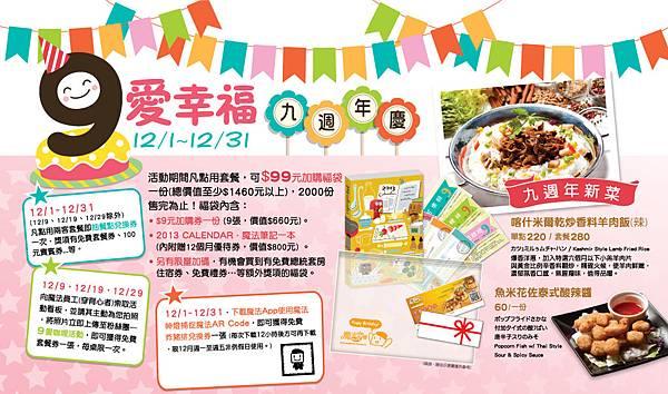 MC_9週年_餐墊紙