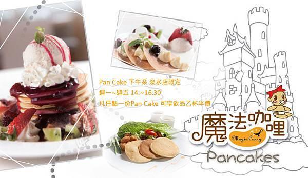 Pan Cake blog